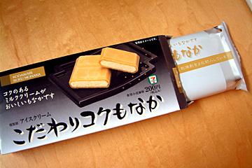 monaka_2.jpg