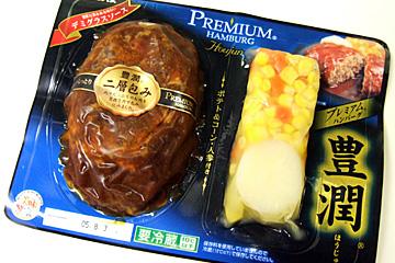 premium_ham01.jpg