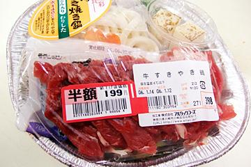 sukiyaki10