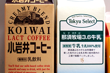 Coffee_gyunyu