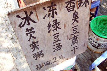 Syutoufu02